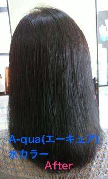 A-quaボリュームafter1