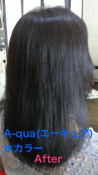A-quaボリュームAfter2